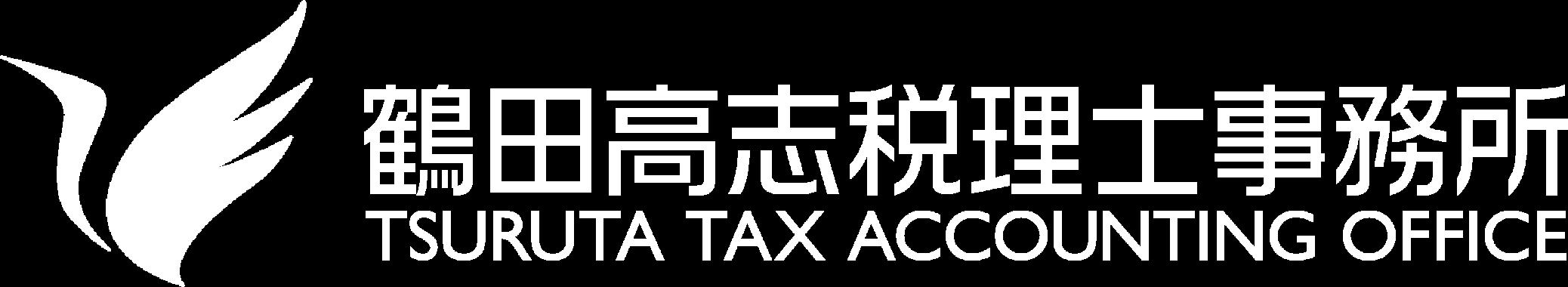 鶴田高志税理士事務所